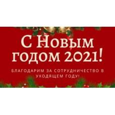 График работы в новогодние праздники в 2021 г.